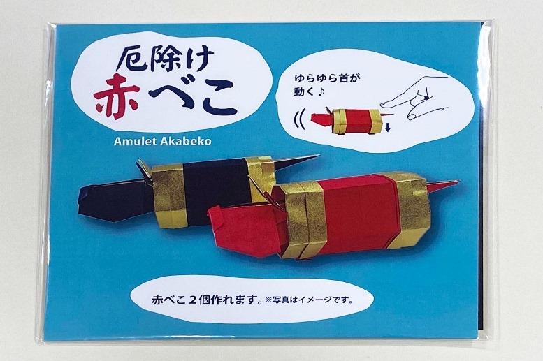 """干支折り紙セット""""厄除け赤べこ"""""""